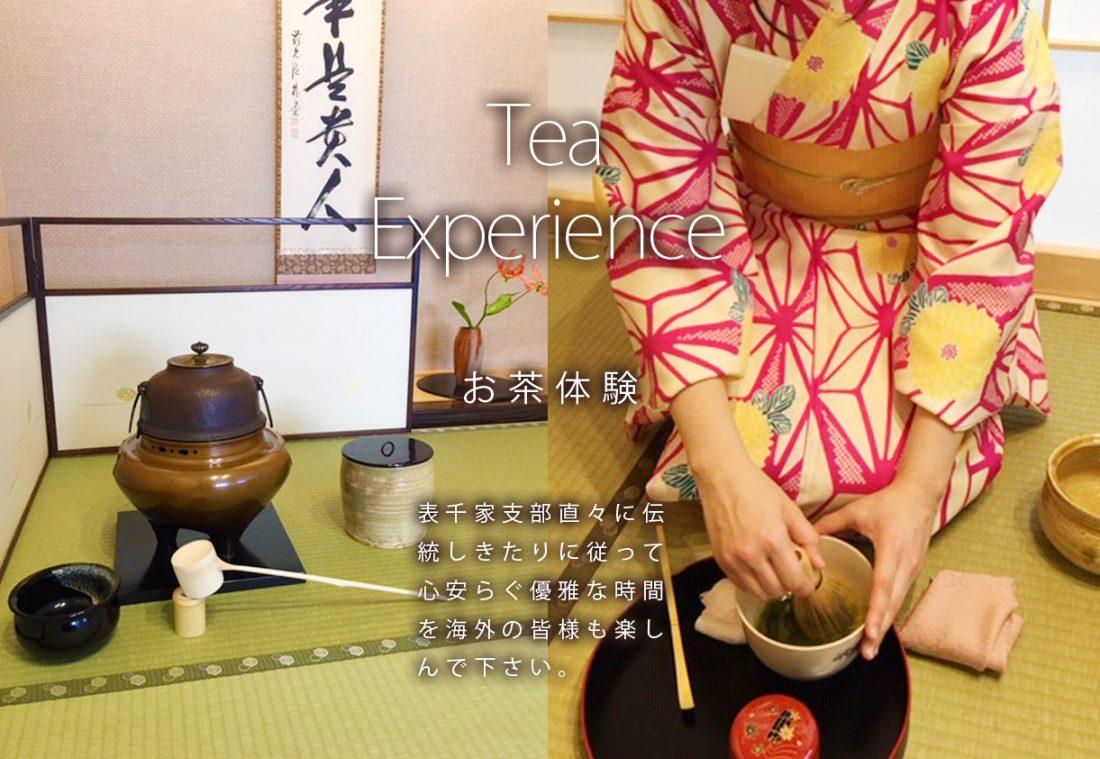 北海道札幌市でお茶・茶道体験