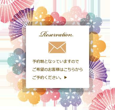 kimono-photo-reservation
